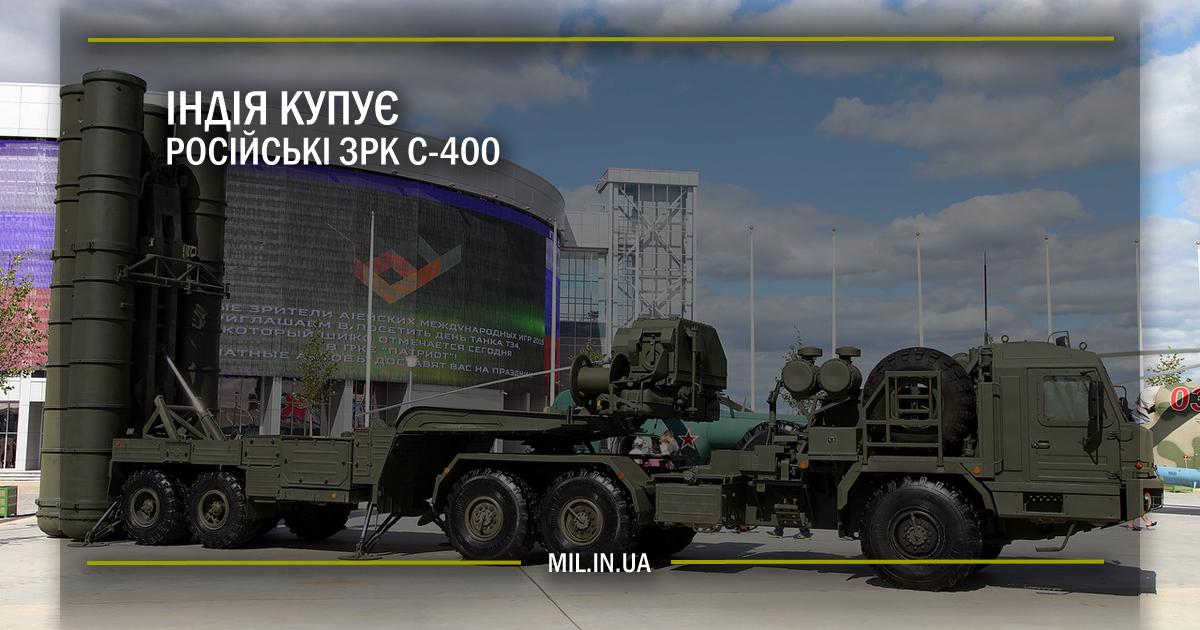 Індія купує російські ЗРК С-400