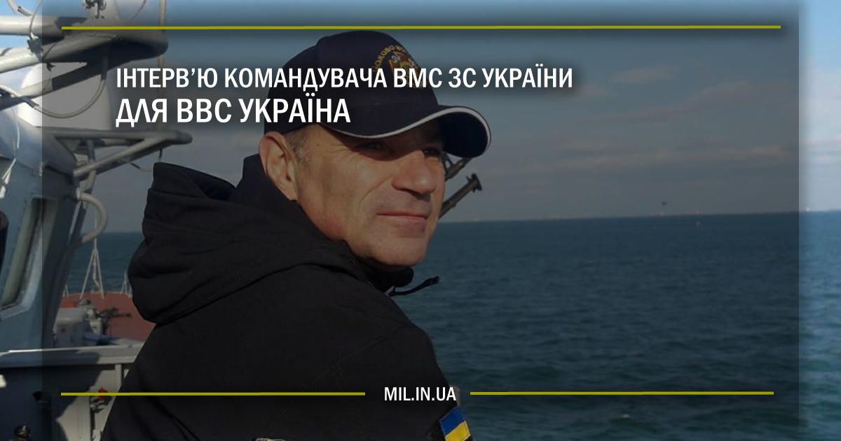 Інтерв'ю Командувача ВМС ЗС України для BBC Україна