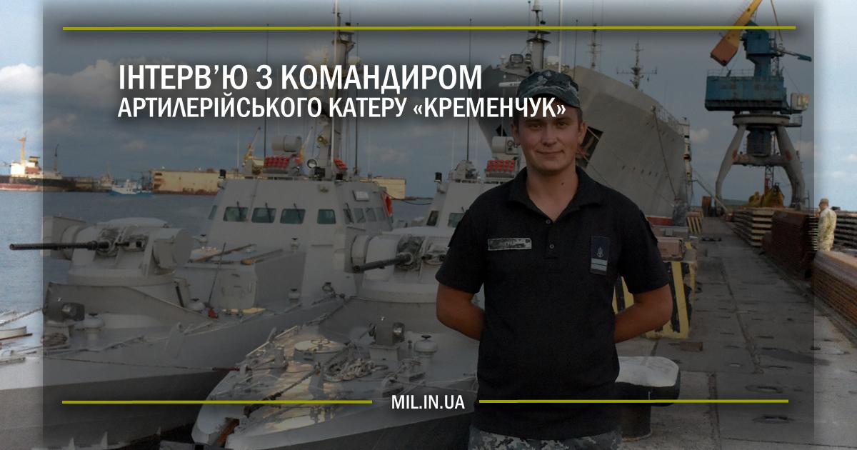 """Інтерв'ю з командиром артилерійського катеру """"Кременчук"""""""
