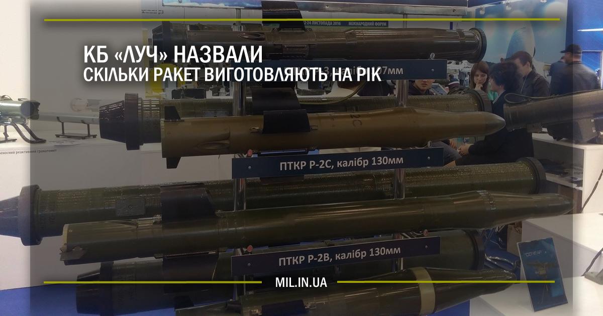 """КБ """"Луч"""" назвали скільки ракет виготовляють на рік"""