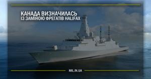 Канада визначилась із заміною фрегатів Halifax