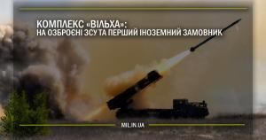 """Комплекс """"Вільха"""": на озброєні ЗСУ та перший іноземний замовник"""