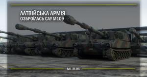 Латвійська армія озброїлась САУ M109