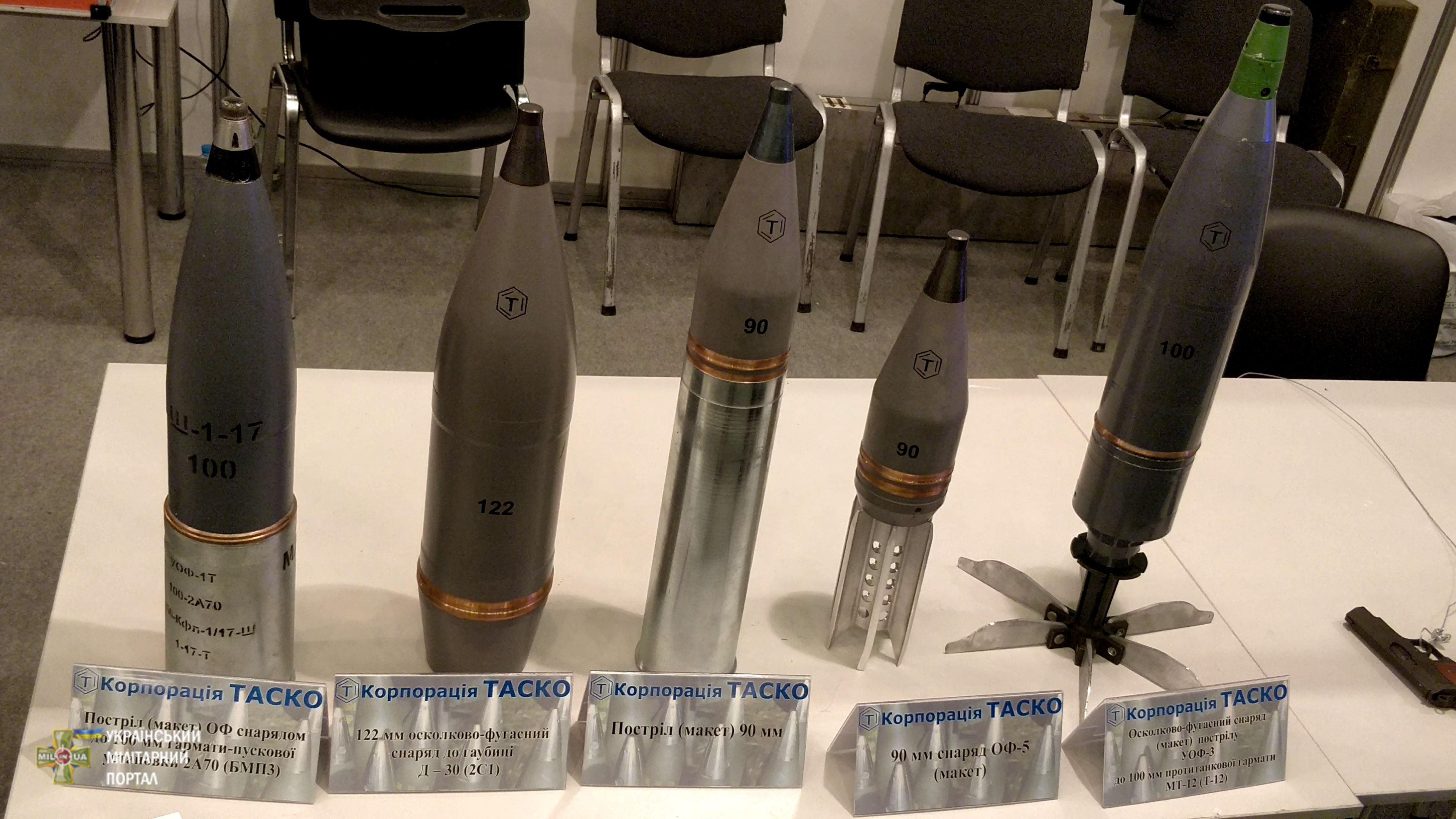 Макети боєприпасів розробки Корпорації ТАСКО