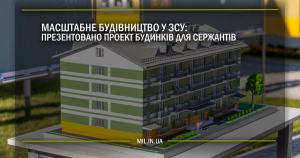 Масштабне будівництво у ЗСУ: презентовано проект будинків для сержантів