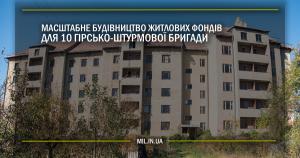 Масштабне будівництво житлових фондів для 10 гірсько-штурмової бригади