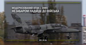 Модернізований літак L-39М1 незабаром надійде до війська