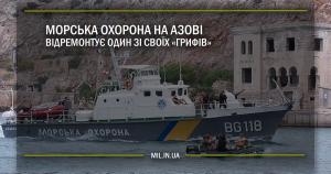 Морська охорона на Азові відремонтує один зі своїх «Грифів»