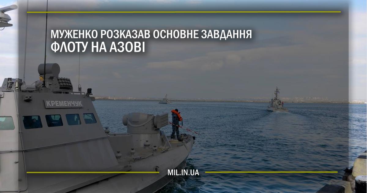 Муженко розказав основне завдання флоту на Азові
