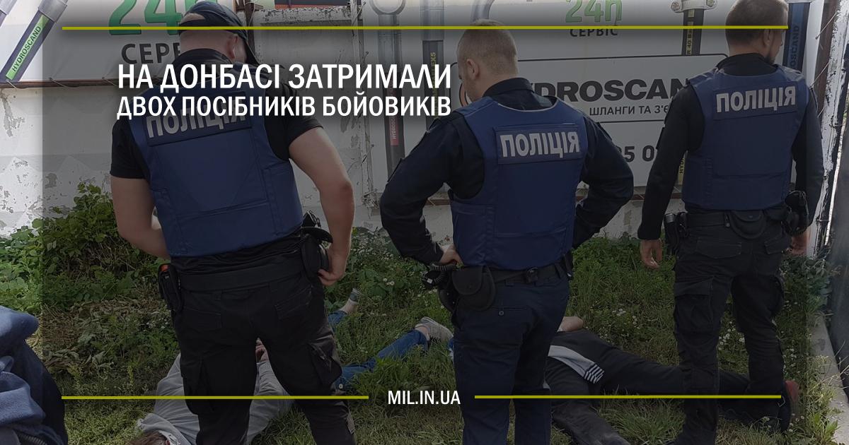 На Донбасі затримали двох посібників бойовиків