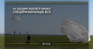 На Одещині відбувся вишкіл спецпризначенців ВСП