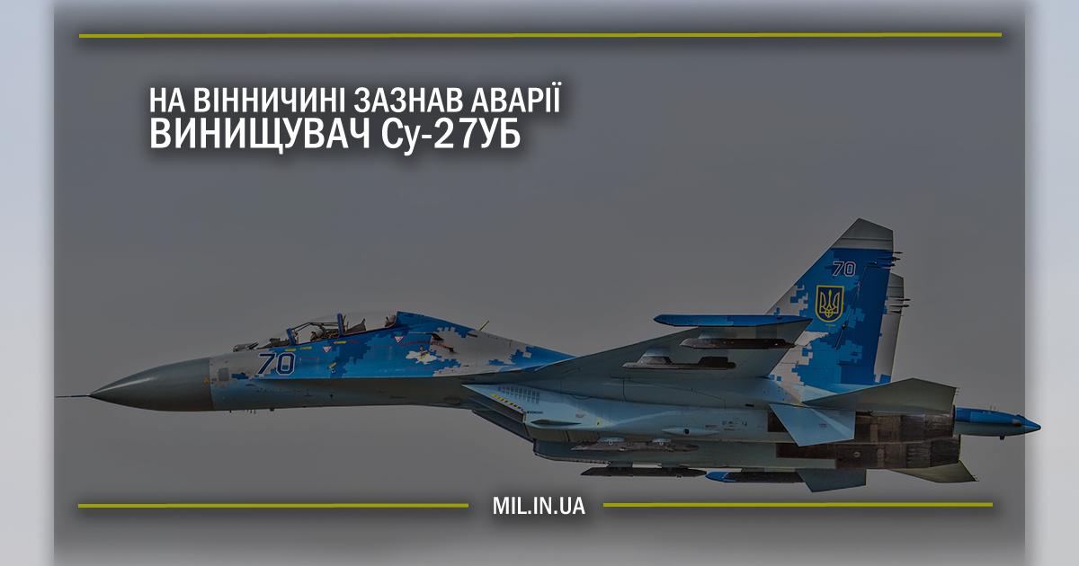 На Вінничині зазнав аварії винищувач Су-27УБ