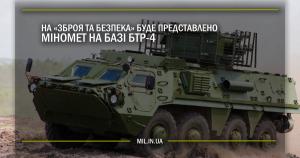 На «Зброятабезпека» буде представлено міномет на базі БТР-4