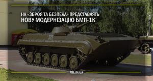На «Зброя та безпека» представлять нову модернізацію БМП-1К