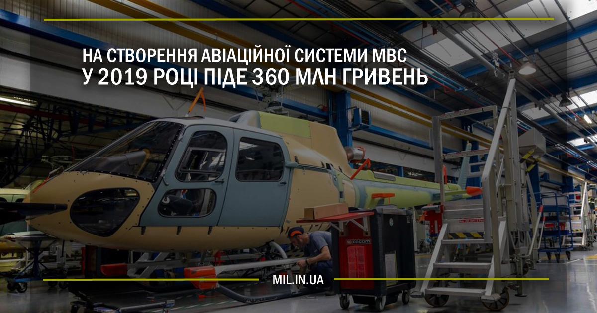 На створення авіаційної системи МВС у 2019 році піде 360 млн гривень