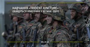 Навчання Trident Juncture обійдуться Німеччині у 90 млн євро