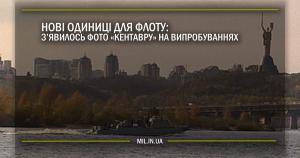 """Нові одиниці для флоту: З'явилось фото """"Кентавру"""" на випробуваннях"""