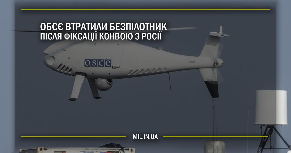 ОБСЄ втратили безпілотник після фіксації конвою з Росії