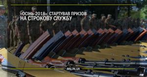 """""""Осінь-2018"""": стартував призов на строкову службу"""