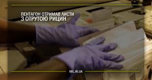 Пентагон отримав листи з отрутою рицин