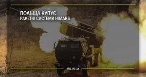 Польща купує ракетні системи HIMARS
