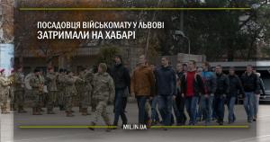 Посадовця військомату у Львові затримали на хабарі