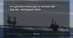 РФ здійснила провокацію на Чорному морі під час «Козацької волі»
