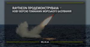Raytheon продемонструвала нову версію Tomahawk морського базування