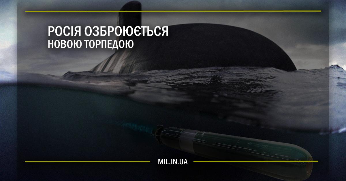 Росія озброюється новою торпедою