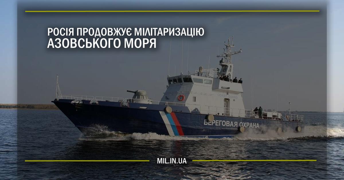 Росія продовжує мілітаризацію Азовського моря