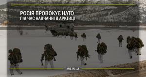 Росія провокує НАТО під час навчання в Арктиці
