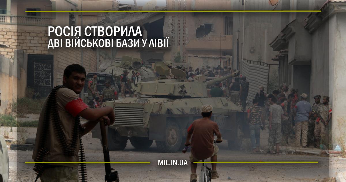 Росія створила дві військові бази у Лівії
