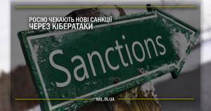 Росію чекають нові санкції через кібератаки