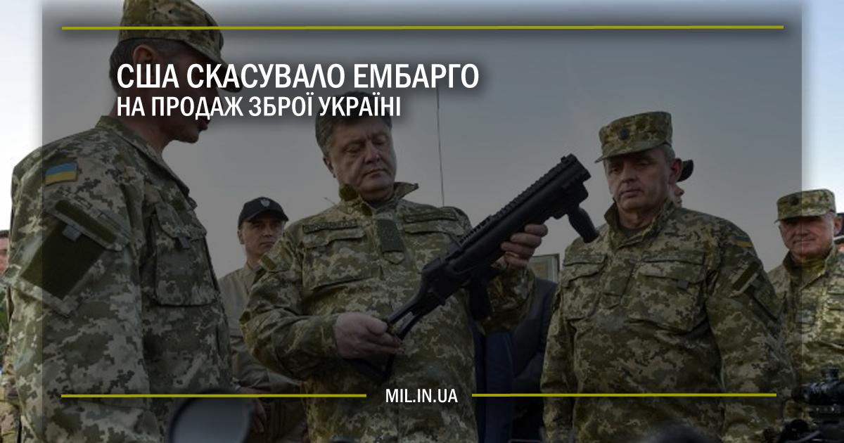 США скасувало ембарго на продаж зброї Україні