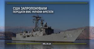США запропонували передати ВМС України фрегати