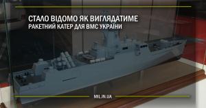 Стало відомо як виглядатиме ракетний катер для ВМС України