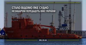 Стало відомо яке судно незабаром передадуть ВМС України
