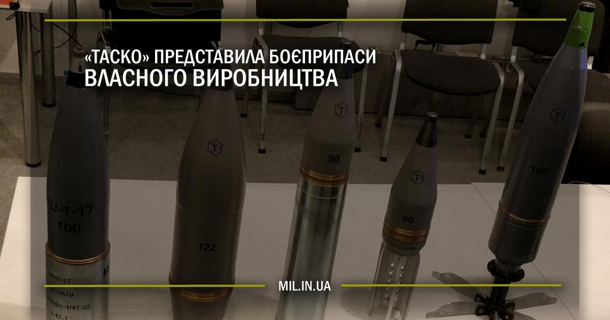 """Корпорація """"ТАСКО"""" представила боєприпаси власного виробництва"""