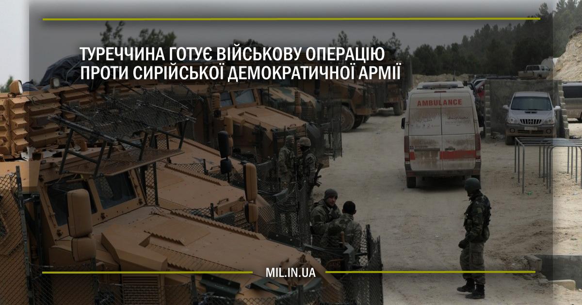 Туреччина готує військову операцію проти Сирійської демократичної армії