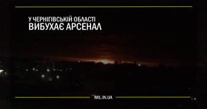 У Чернігівській області вибухає арсенал