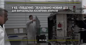 У КБ «Південне» збудовано новий цех для виробництва космічних апаратів