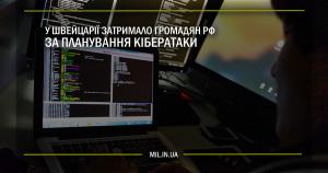 У Швейцарії затримали громадян РФ за планування кібератаки