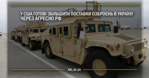 У США готові збільшити поставки озброєння в Україну через агресію Росії