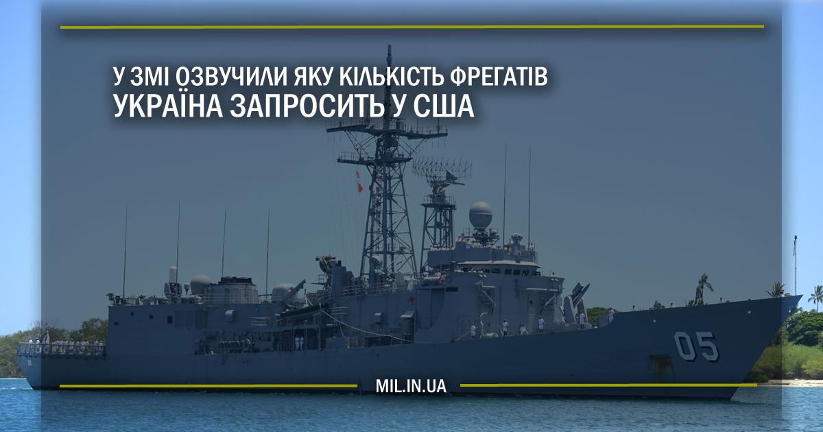 У ЗМІ озвучили яку кількість фрегатів Україна запросить у США
