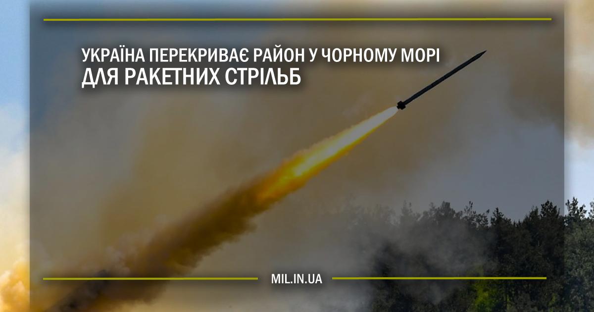 Україна перекриває район у Чорному морі для ракетних стрільб