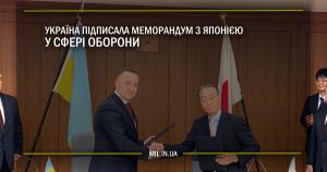 Україна підписала меморандум з Японією у сфері оборони