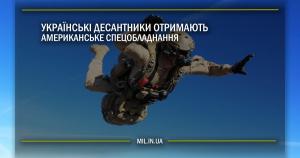Українські десантники отримають американське спецобладнання