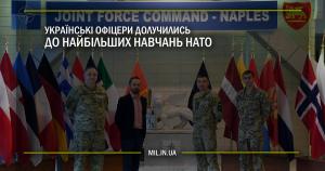Українські офіцери долучились до найбільших навчань НАТО