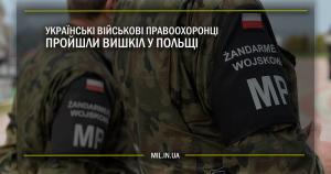Українські військові правоохоронці пройшли вишкіл у Польщі