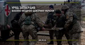 Уряд затвердив Воєнно-медичну доктрину України
